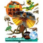こどもにも人気の両生類・爬虫類図鑑おすすめランキング|書籍本
