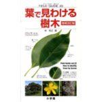 樹木図鑑の人気おすすめランキング|大人向け〜子供の教育に