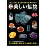 鉱物図鑑人気おすすめランキングサイト|美しい鉱物の世界など
