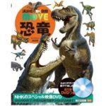 恐竜図鑑人気おすすめランキング|0歳の子供向け〜大人 小学館や学研など