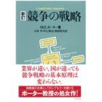 ベストセラーで経営本質を学ぶ書籍の人気おすすめランキング|初心者〜経営者まで